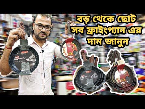 Fry pan set price in bangladesh.মার্বেল/গ্রানাইট কুকওয়্যার. marble/granite nonstick cookware.
